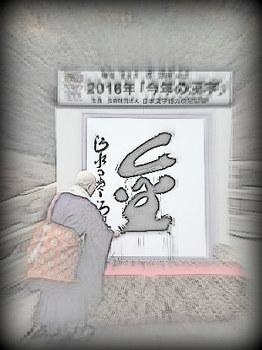 kanji 2016 (1).jpg