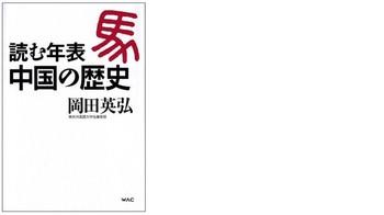 paradoxical chinese history 04.jpg