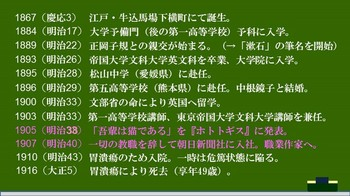 personal history of soseki.jpg