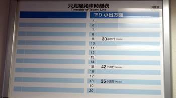 tadami-line-306.jpg